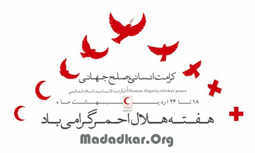 روز هلال احمر تبریک